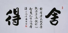 书法字画,【真迹 】 , 书协会员 著名书法家,四尺书法,《舍得.... ....》(四尺)............