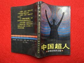 中国超人 神奇的特异功能