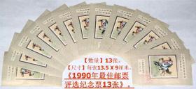 《1990年最佳邮票评选纪念票13张》。【尺寸】每张13.5 X 9厘米。