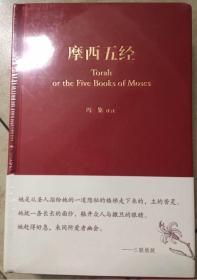 摩西五经:希伯来法文化经典之一