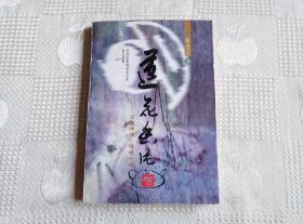 林清玄散文精品:莲花香片(99年1版1印15000册 有瑕疵!请看书影及描述!)