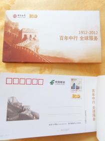 明信片    中国银行 百年中行 全球服务1912-2012  (中国邮政80分.10张)