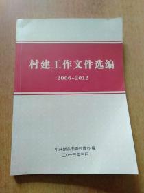 村建工作文件选编2006~2012
