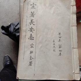 宋著长安志,第四本,长安志图