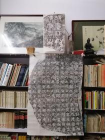 同一藏家流出《汉魏名碑---故庐江太守范府君之碑 》清拓本,一大整张, 有本地乡贤孙廋石题签!