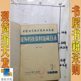 国外科技资料馆藏目录  环境污染与保护   1986   1-6精装合订本