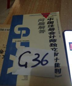 《中国注册会计师独立审计准则》问题解答.第一辑