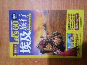 埃及旅行 全新第3版