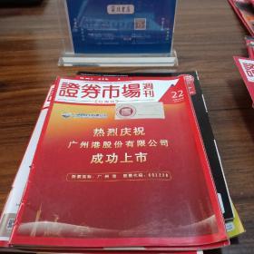 【财经类杂志】证券市场周刊,红周刊,2017年22,总第2281期。热烈祝贺广州港股份有限公司成功上市。