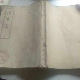 60年代图书,汉书选