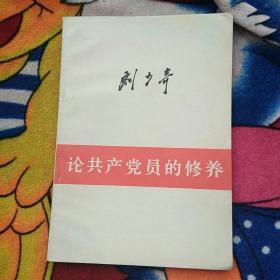 刘少奇论共产党员的修养(实物拍照
