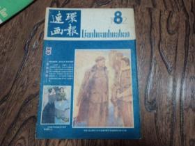 连环画报 【1982年第8期】
