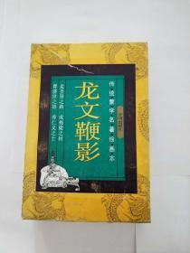 龙文鞭影 传统蒙学名著绘画本 1-4册
