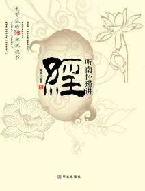 听南怀瑾讲经  陈南 正心缘结缘佛教用品法宝书籍