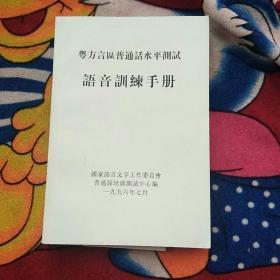 粤方言区普通话水平测试 - 语音训练手册
