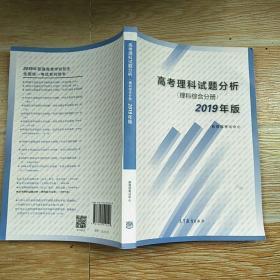 高考理科试题分析理科综合分册2019年版