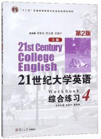 二手正版21世纪大学英语综合练习S版 4 第2版 姜荷梅9787309128666ah
