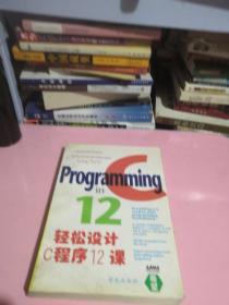 轻松识设计C程序12课