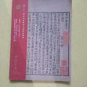 中国书店第六十一期大众收藏书刊资料拍卖会图录