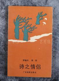刘-湛-秋上款:诗人、广东作协会员 罗瑞玲 1991年 签赠《诗之情侣 》一册(广东旅游出版社 1990年版)  HXTX102565