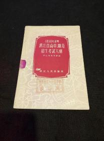 教育史料:1956年暑期浙江省高中、师范招生考试大纲