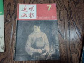 连环画报 【1983年第7期】