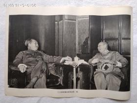 红色收藏宣传画毛主席和董必武同志在一起