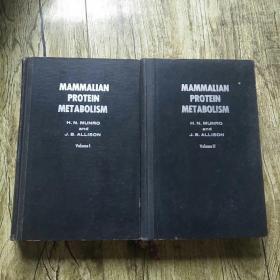 MAMMALIAN PROTEIN METABOLISM 1哺乳动物蛋白质;MAMMALIAN PROTEIN METABOLISM II哺乳动物蛋白质R废除;外文版16开精装2册合售