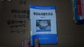 糖尿病功能性食品 功能性食品及其加工技术丛书