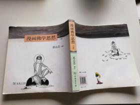 漫画佛学思想(下册)