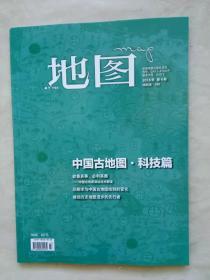 地图 中国古地图科技篇2018年第4期
