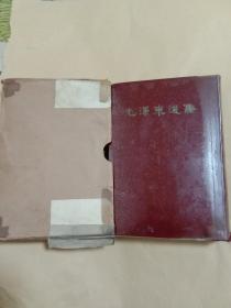 毛泽东选集(一卷本)32开精装
