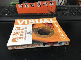 西英汉图解词典 9787560063041