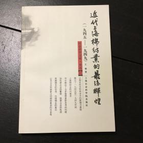 《近代上海棉纺业的最后辉煌:一九四五——一九四九》(正版库存书)
