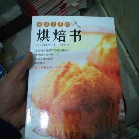 最易上手的烘焙书【16开】