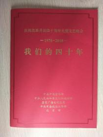 庆祝改革开放四十周年大型文艺晚会《我们的四十年》,人民大会堂演出节目说明书