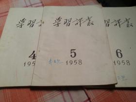 学习译刊(1958年,四,五,六,期)共三本