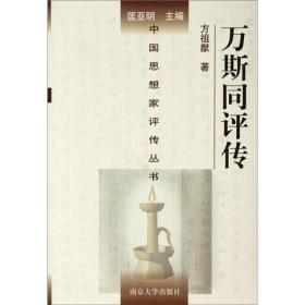 万斯同评传 (精装)塑封  方祖猷 南京大学出版社  9787305027451