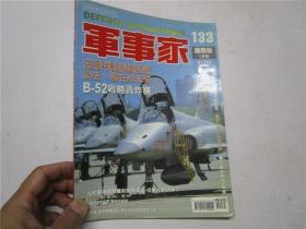 军事家 2002年133期