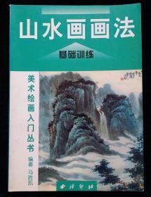 山水画画法