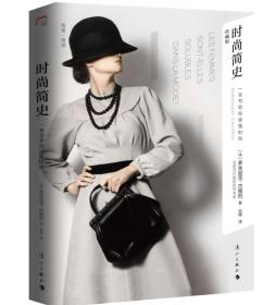 时尚简史:一本书带你读懂时尚
