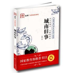 藏书阁全本名著阅读系列 城南旧事 全方位批注 无障碍阅读 林海音著