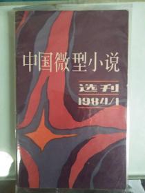 《中国微型小说》创刊号