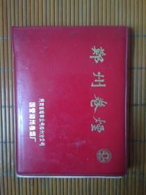 郑州卷烟笔记本