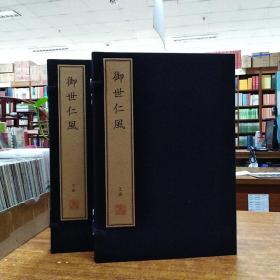 古籍善本再造 珍稀古籍丛刊——御世仁风