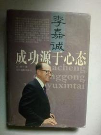 李嘉诚成功源于心态下册