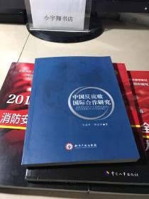 中国反腐败国际合作研究