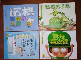我爱自己●暖房子自我意识养成绘本:我看见了龙;就是喜欢绿;诺格和鼻子王国洗;洗澡是场大冒险;(共4本)