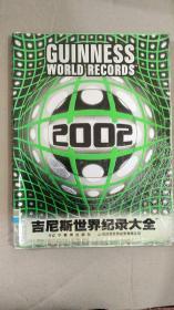 吉尼斯世界记录大全:2002版