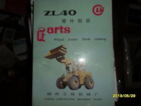 ZL40轮式装载机零件图册